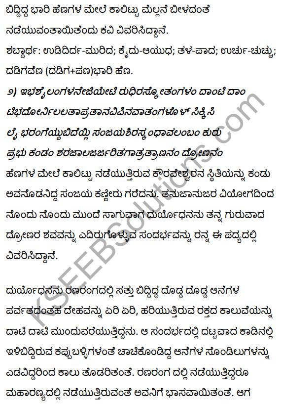1st PUC Kannada Textbook Answers Sahitya Sanchalana Chapter 1 Duryodhana Vilapa 20