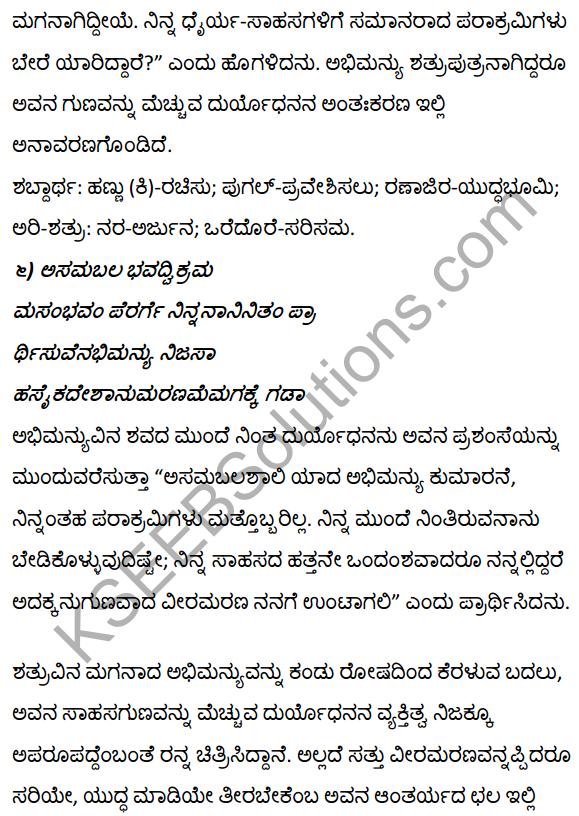 1st PUC Kannada Textbook Answers Sahitya Sanchalana Chapter 1 Duryodhana Vilapa 24