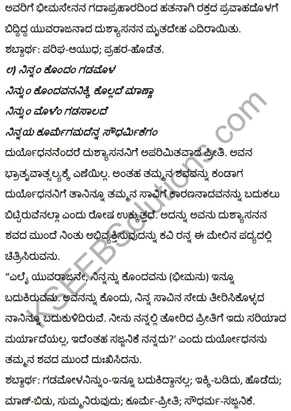1st PUC Kannada Textbook Answers Sahitya Sanchalana Chapter 1 Duryodhana Vilapa 27