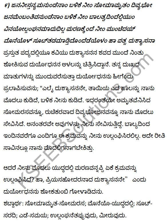 1st PUC Kannada Textbook Answers Sahitya Sanchalana Chapter 1 Duryodhana Vilapa 28