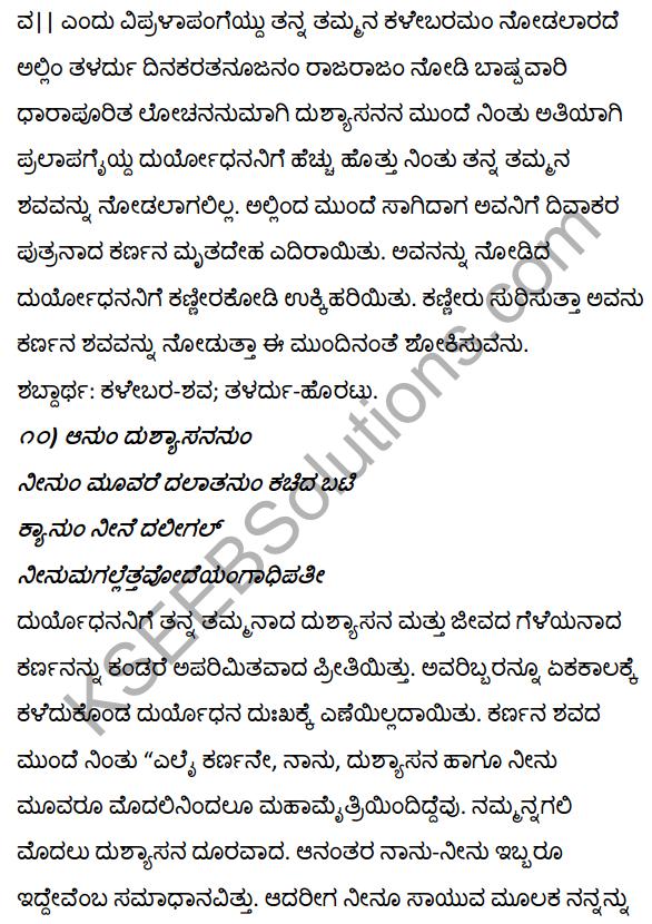 1st PUC Kannada Textbook Answers Sahitya Sanchalana Chapter 1 Duryodhana Vilapa 29