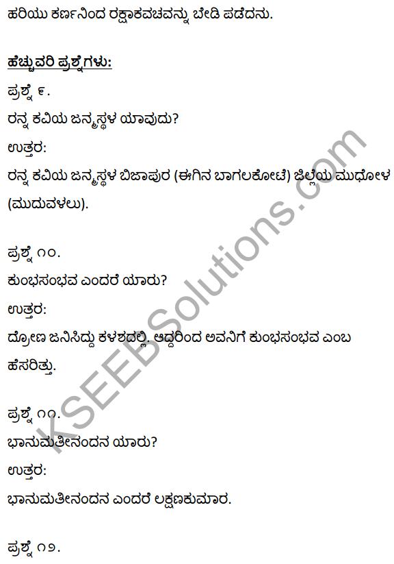 Duryodhana Vilapa 1st Puc Kannada Notes KSEEB Solution