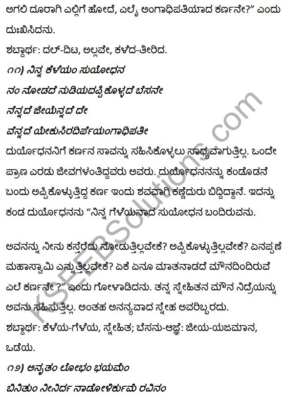 1st PUC Kannada Textbook Answers Sahitya Sanchalana Chapter 1 Duryodhana Vilapa 30