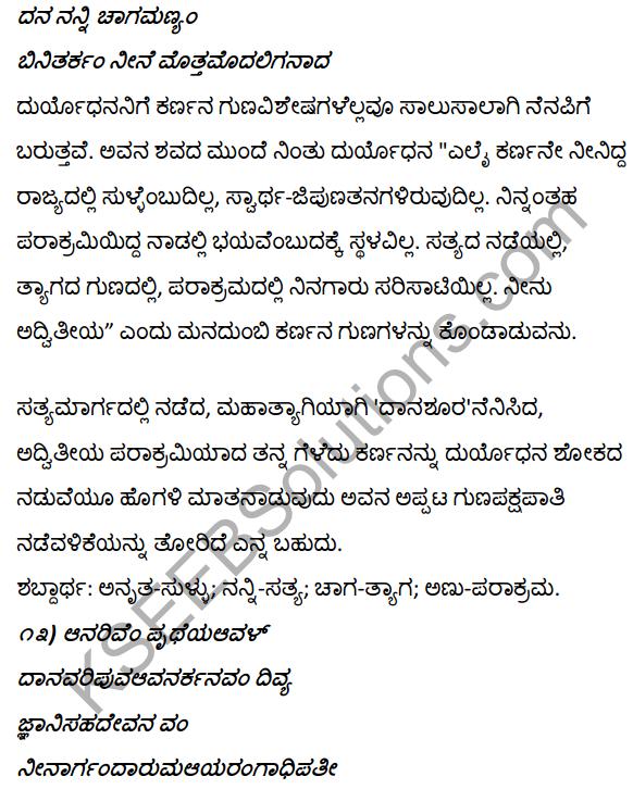 1st PUC Kannada Textbook Answers Sahitya Sanchalana Chapter 1 Duryodhana Vilapa 31