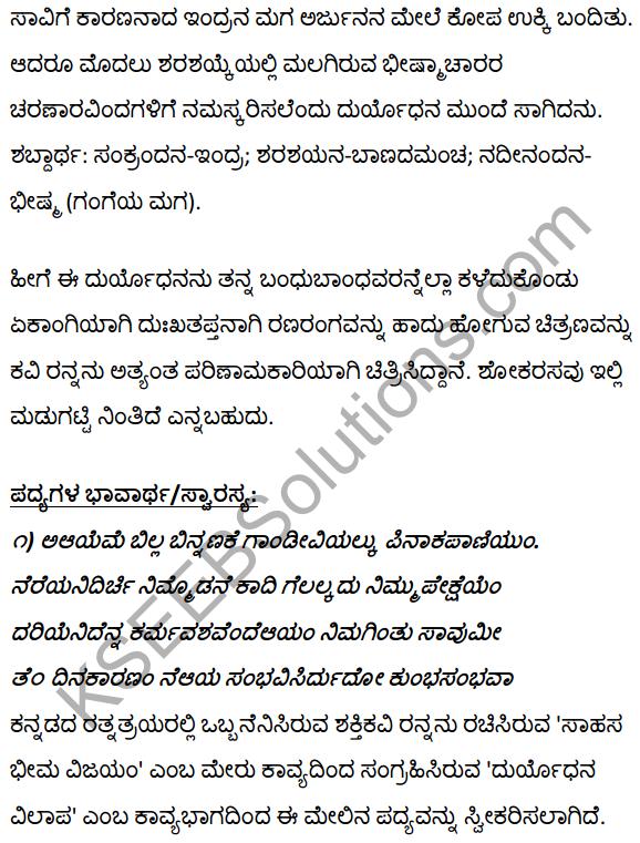 1st PUC Kannada Textbook Answers Sahitya Sanchalana Chapter 1 Duryodhana Vilapa 35