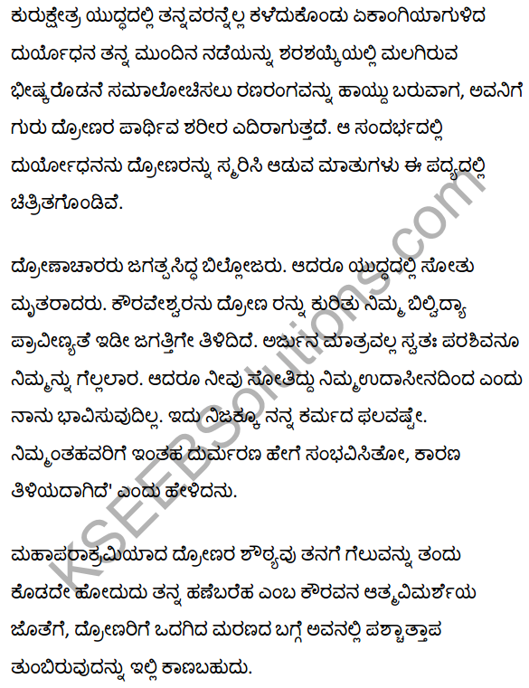 1st PUC Kannada Textbook Answers Sahitya Sanchalana Chapter 1 Duryodhana Vilapa 36