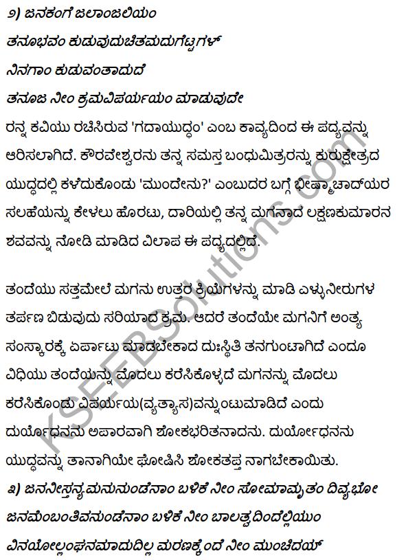 1st PUC Kannada Textbook Answers Sahitya Sanchalana Chapter 1 Duryodhana Vilapa 37