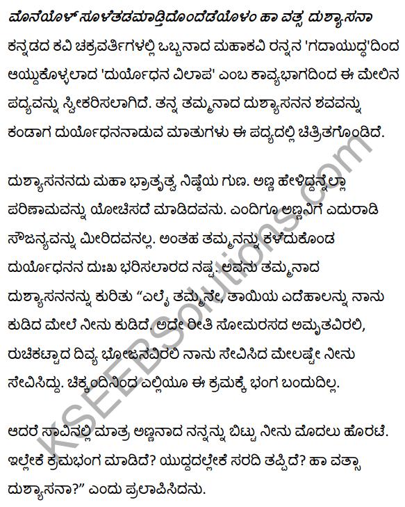 1st PUC Kannada Textbook Answers Sahitya Sanchalana Chapter 1 Duryodhana Vilapa 38
