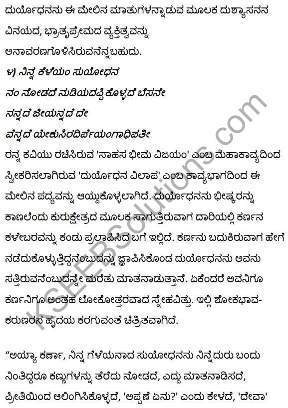 1st PUC Kannada Textbook Answers Sahitya Sanchalana Chapter 1 Duryodhana Vilapa 39