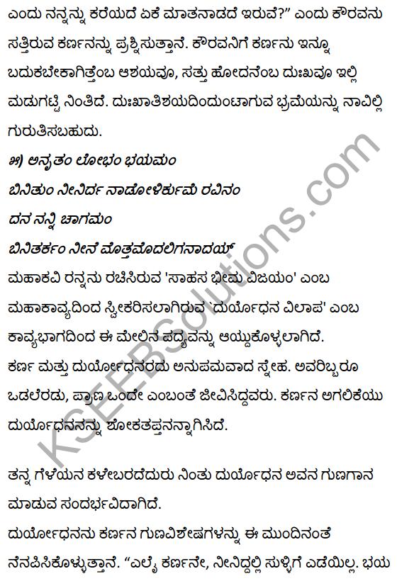 1st PUC Kannada Textbook Answers Sahitya Sanchalana Chapter 1 Duryodhana Vilapa 40