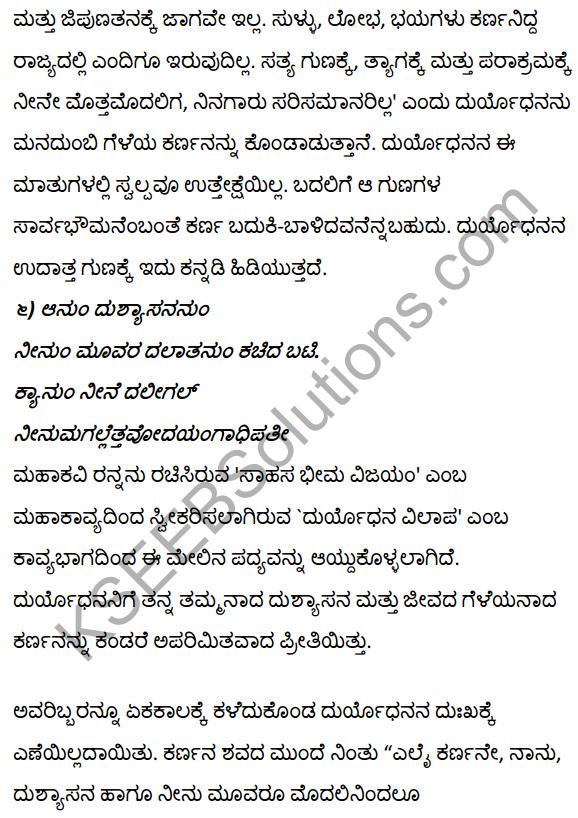 1st PUC Kannada Textbook Answers Sahitya Sanchalana Chapter 1 Duryodhana Vilapa 41
