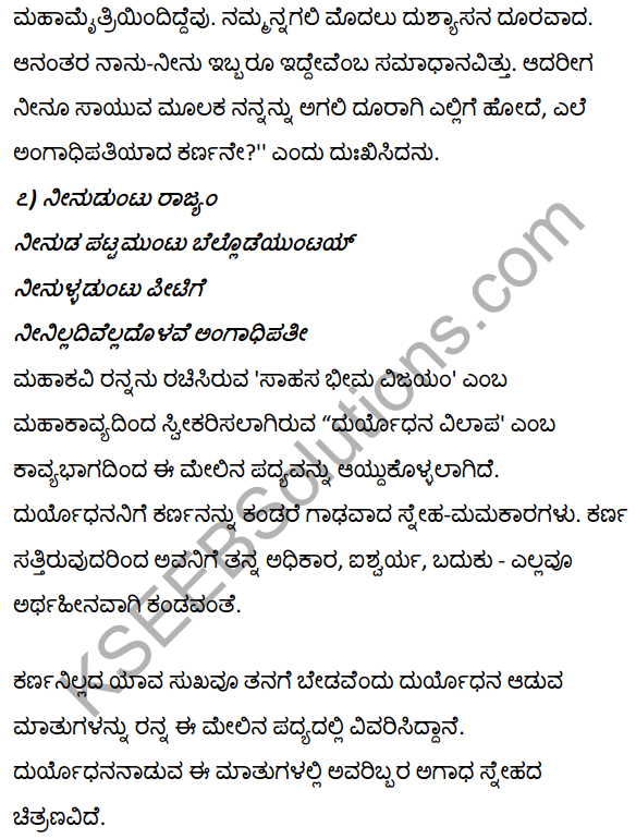 1st PUC Kannada Textbook Answers Sahitya Sanchalana Chapter 1 Duryodhana Vilapa 42