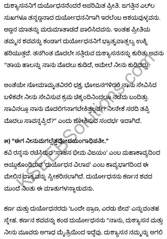 1st PUC Kannada Textbook Answers Sahitya Sanchalana Chapter 1 Duryodhana Vilapa 47