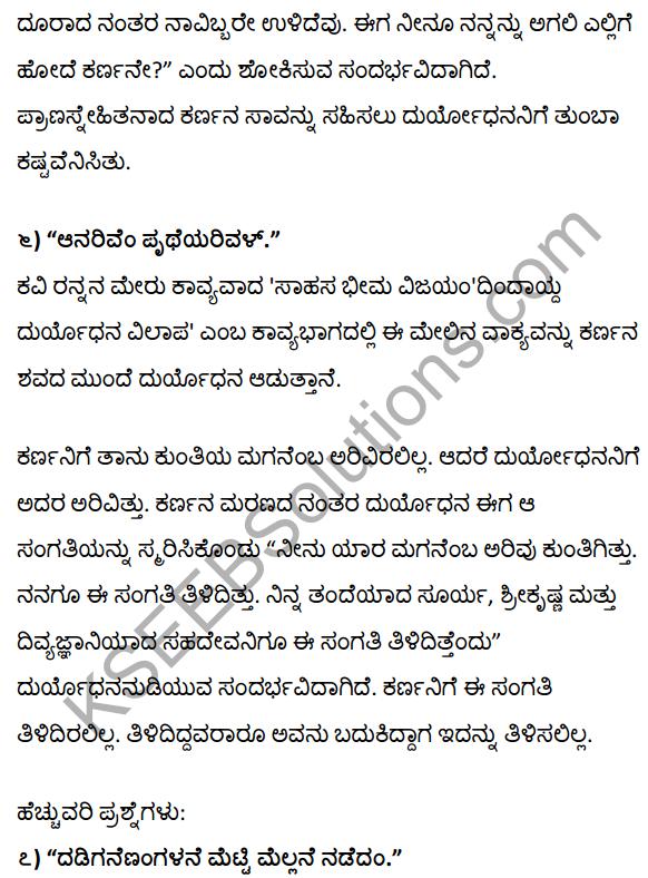 1st PUC Kannada Textbook Answers Sahitya Sanchalana Chapter 1 Duryodhana Vilapa 48