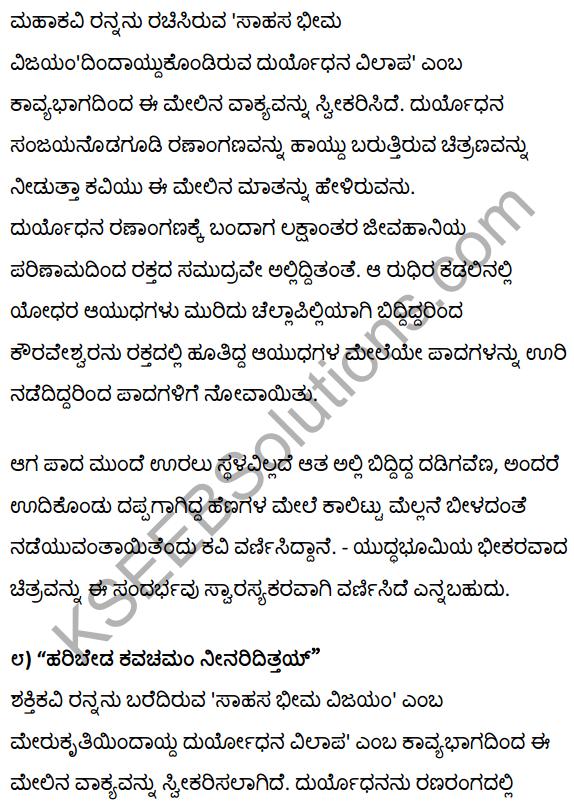 1st PUC Kannada Textbook Answers Sahitya Sanchalana Chapter 1 Duryodhana Vilapa 49