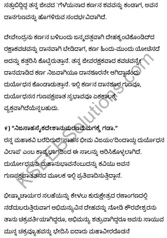 1st PUC Kannada Textbook Answers Sahitya Sanchalana Chapter 1 Duryodhana Vilapa 50