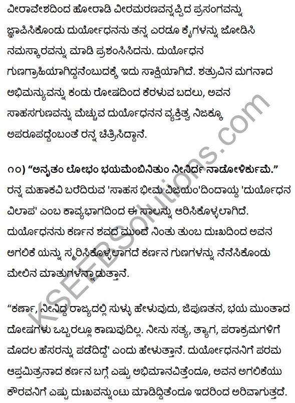 1st PUC Kannada Textbook Answers Sahitya Sanchalana Chapter 1 Duryodhana Vilapa 51