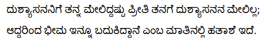 1st PUC Kannada Textbook Answers Sahitya Sanchalana Chapter 1 Duryodhana Vilapa 53