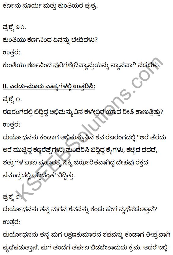 Duryodhana Vilapa Bhavartha Kannada KSEEB Solution