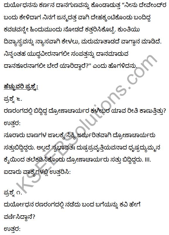 1st Puc Kannada Duryodhana Vilapa Notes Pdf Download