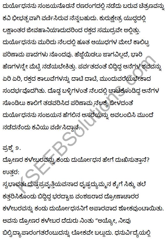 1st Puc Kannada Duryodhana Vilapa Question Answer