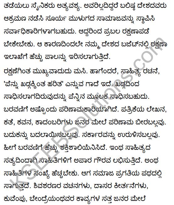 Asi Masi Krishi Summary in Kannada 4