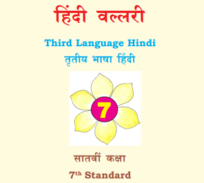 KSEEB Solutions for Class 7 Hindi 3rd Language