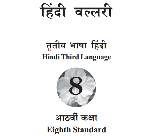 KSEEB Solutions for Class 8 Hindi 3rd Language