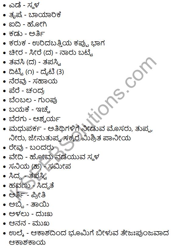 Shabari Summary in Kannada 7