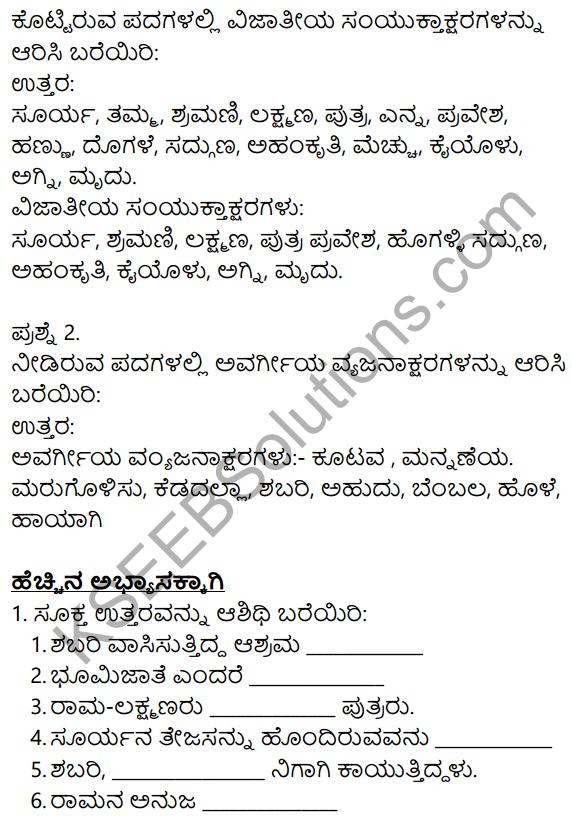 Shabari Lesson Story In Kannada Pdf KSEEB Solution