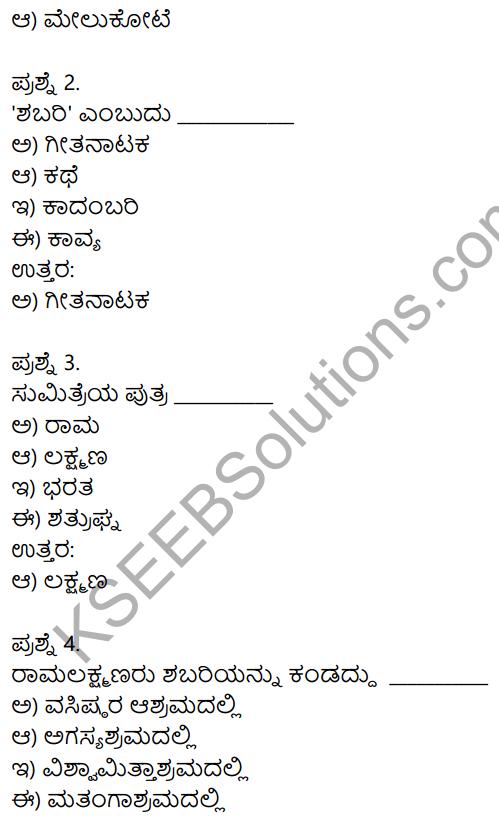 10th Shabari Lesson Summary In Kannada KSEEB Solution