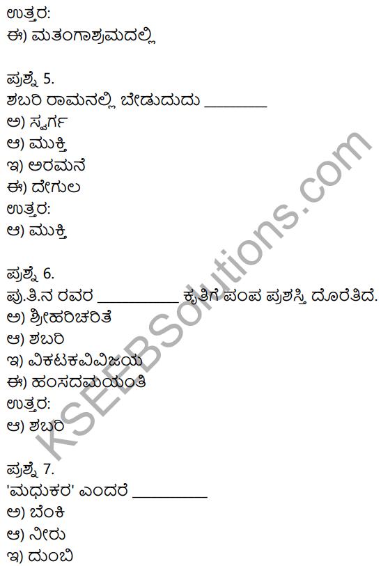 10th Kannada Notes Shabari KSEEB Solution