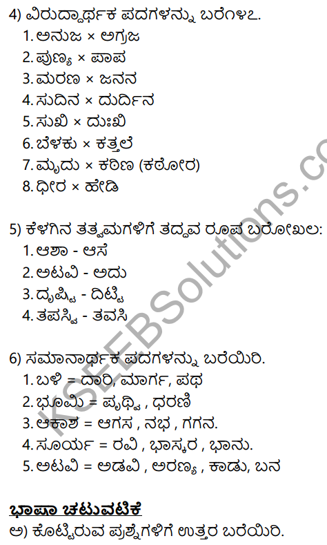 Shabari Lesson Notes In Kannada KSEEB Solution