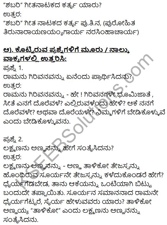 Shabari Kannada Notes KSEEB Solution