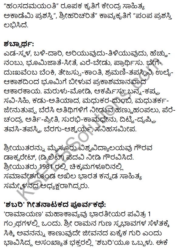Kannada 10th Notes KSEEB Solution