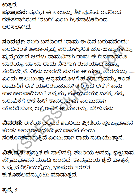 Shabari Lesson Summary In Kannada KSEEB Solution