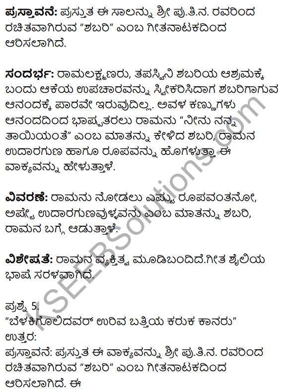 10th Kannada Notes KSEEB Solution