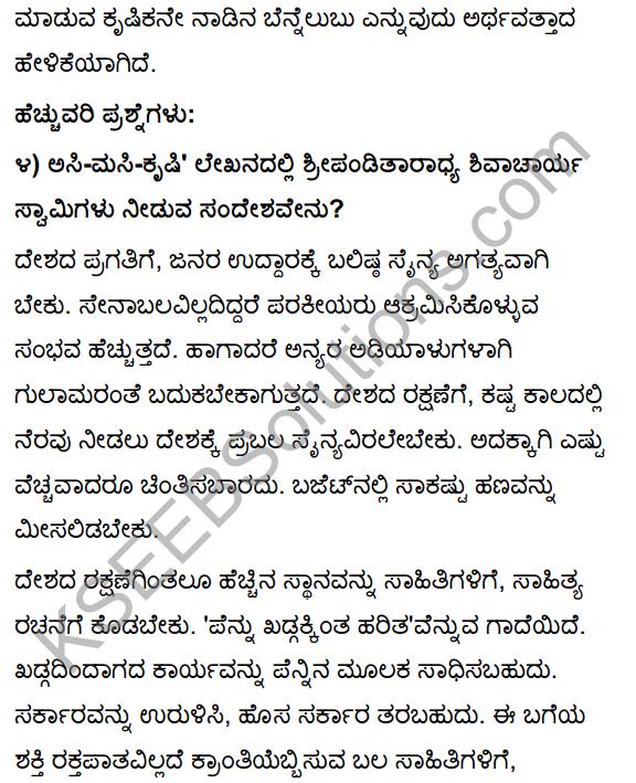 Asi Masi Krishi Kannada Lesson Pdf KSEEB Solutions