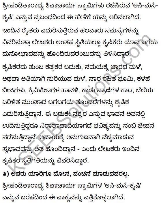 Tili Kannada Text Book Class 10 Solutions Gadya Chapter 2 Asi Masi Krishi 14