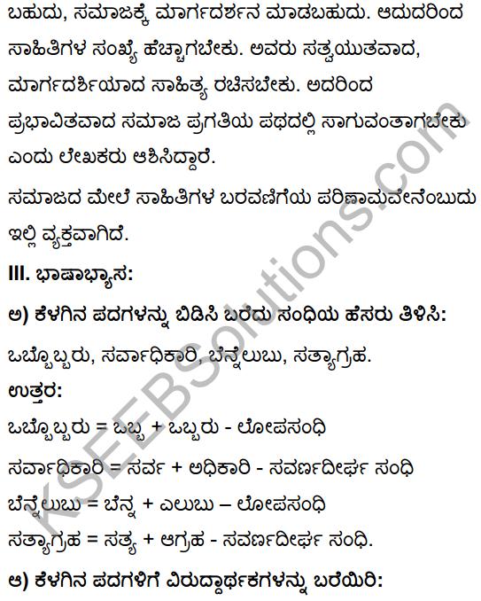 Tili Kannada Text Book Class 10 Solutions Gadya Chapter 2 Asi Masi Krishi 16