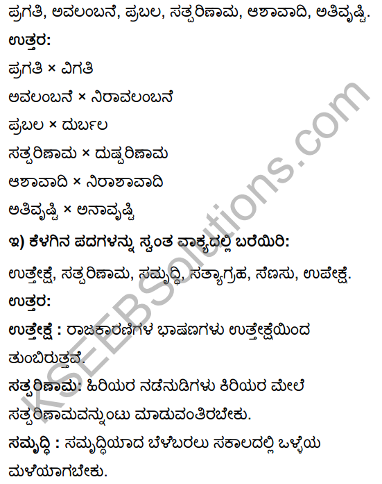Tili Kannada Text Book Class 10 Solutions Gadya Chapter 2 Asi Masi Krishi 17