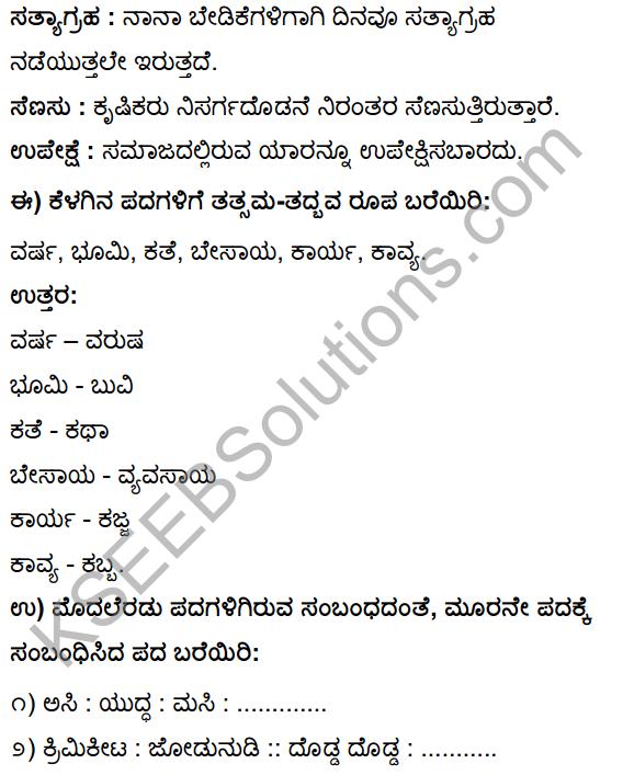 Tili Kannada Text Book Class 10 Solutions Gadya Chapter 2 Asi Masi Krishi 18