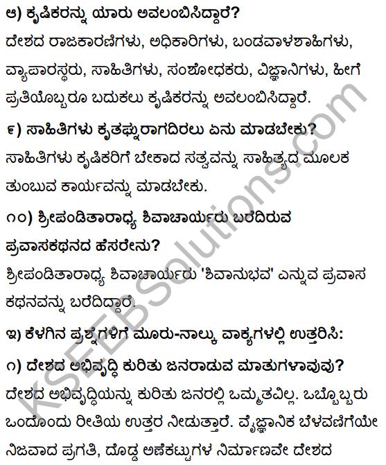 Asi Masi Krishi Kannada Lesson KSEEB Solutions