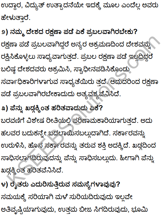 10th Kannada Asi Masi Krishi Notes KSEEB Solutions