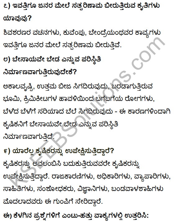 KSEEB Solutions For Class 10 Kannada Second Language