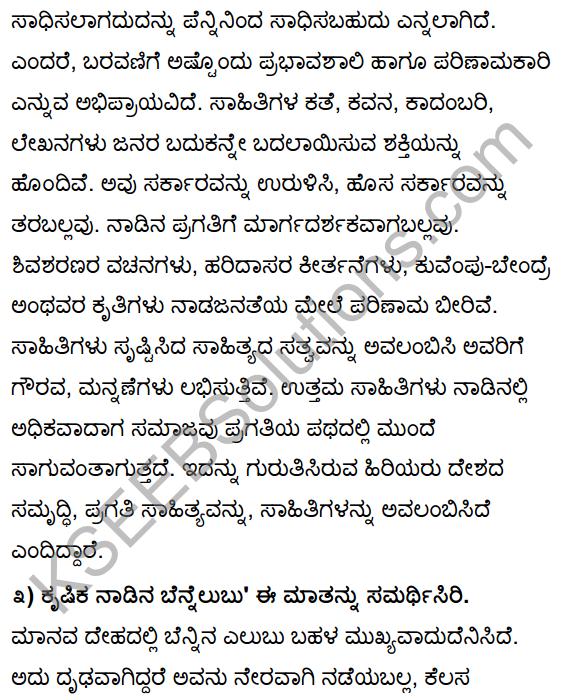 Asi Masi Krishi In Kannada KSEEB Solutions