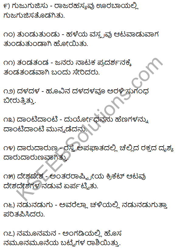 1st PUC Kannada Workbook Answers Dwirukti Padagalu 2