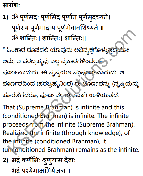 1st PUC Sanskrit Textbook Answers Shevadhi मङ्गलम् 1