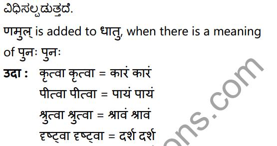 1st PUC Sanskrit Textbook Answers Vyakaran कृदन्ताः 14