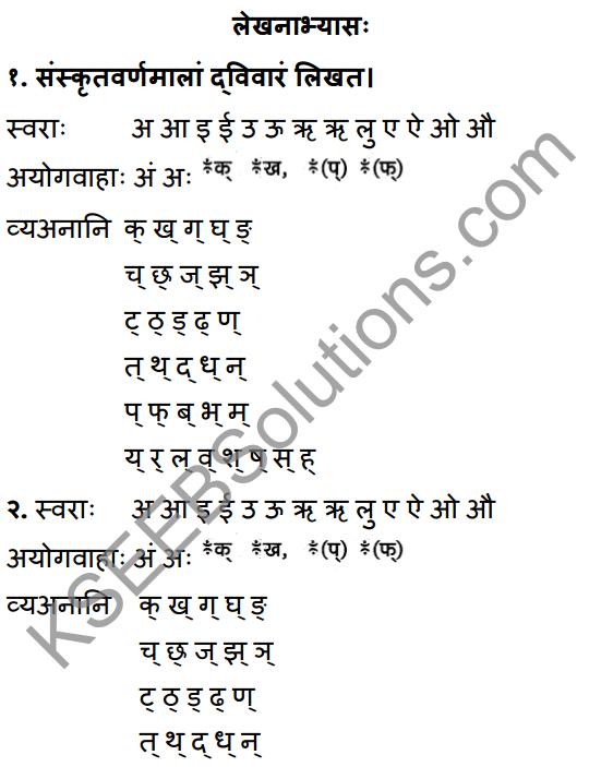 1st PUC Sanskrit Workbook Answers Karnataka 1